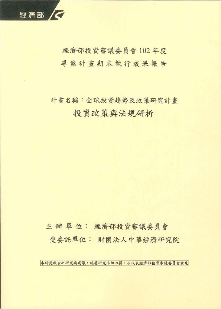 投資政策與法規研析