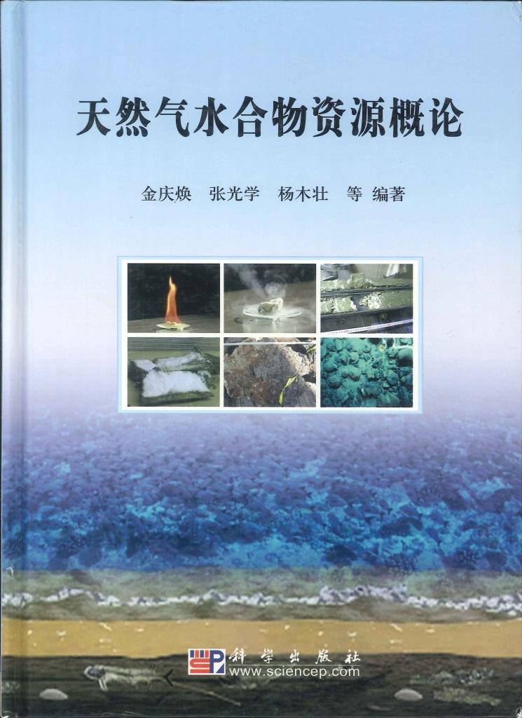 天然气水合物资源概论