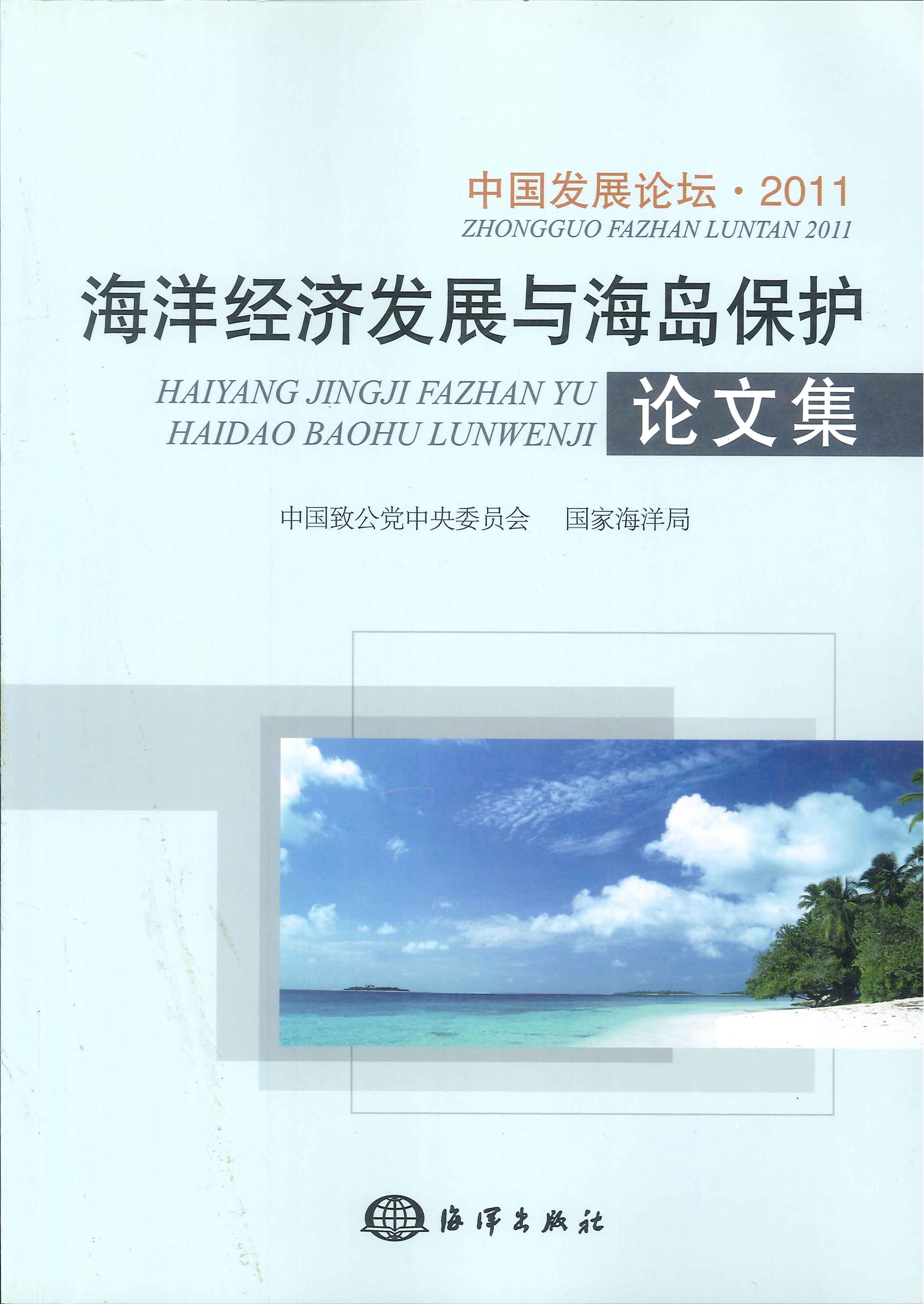 海洋经济发展与海岛保护论文集