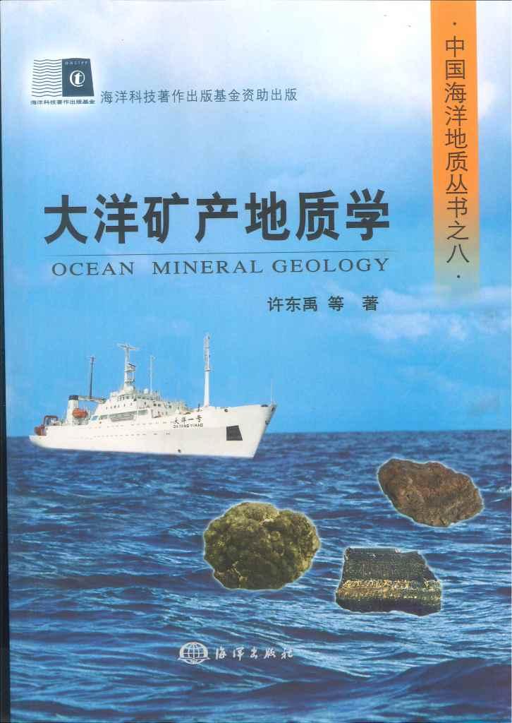 大洋矿产地质学=Ocean mineral geology