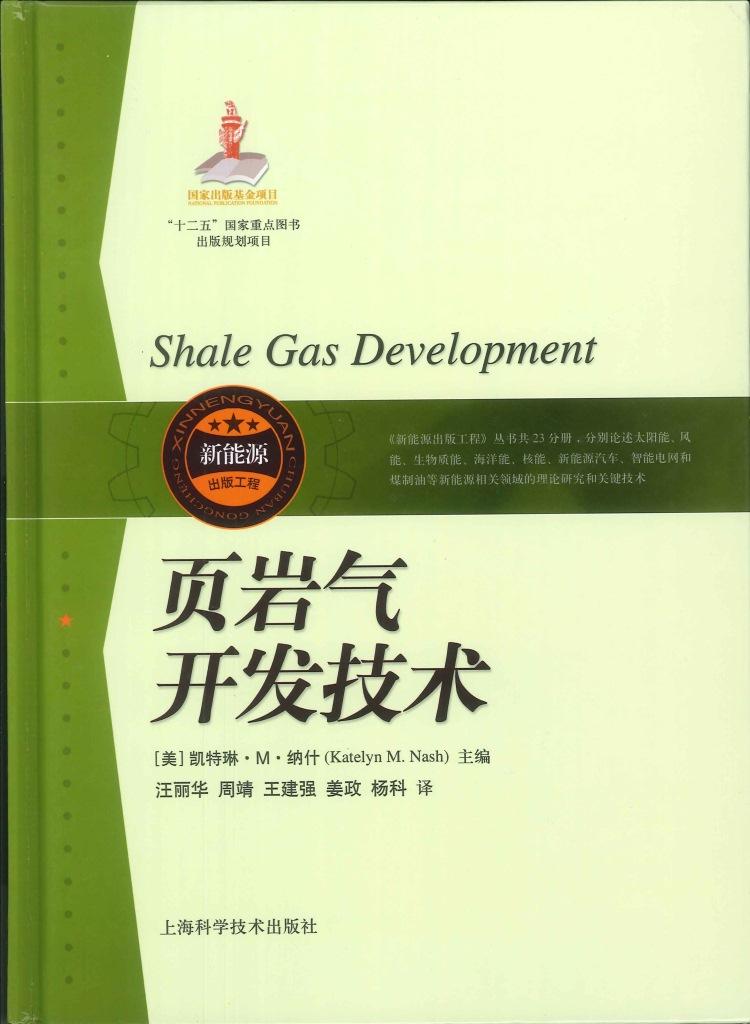 页岩气开发技术