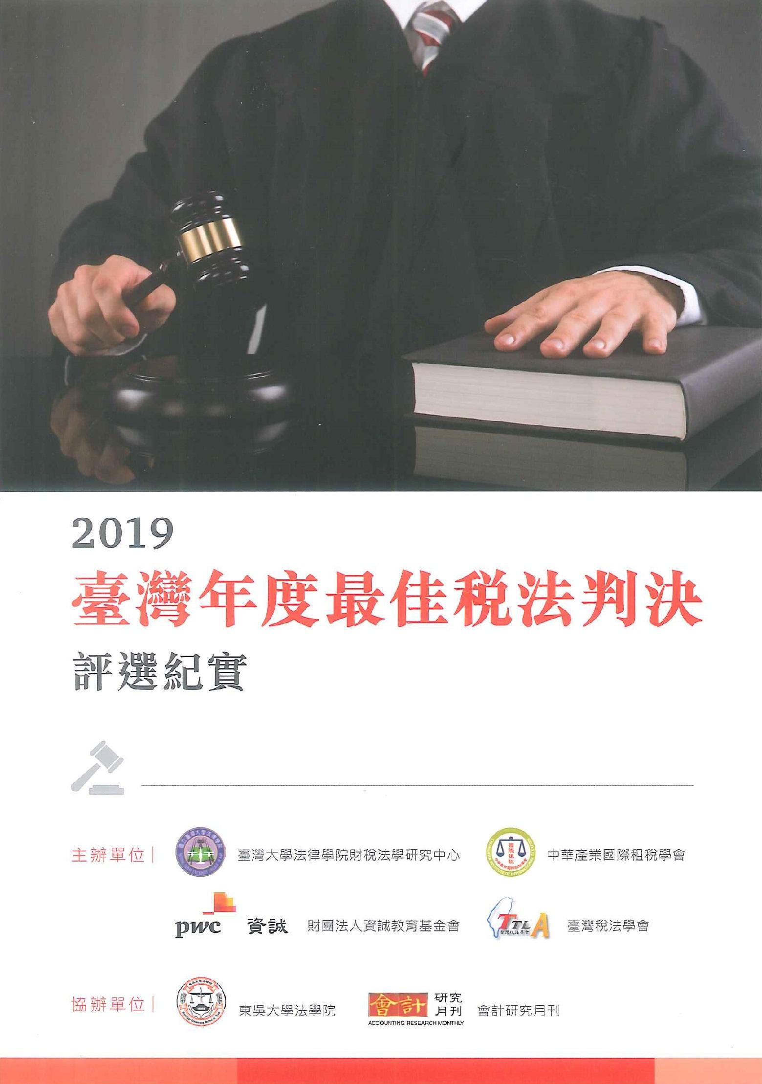 臺灣年度最佳稅法判決:評選記實