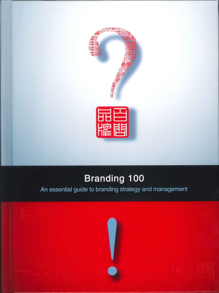 品牌百問:企業轉型的品牌百科權威專書=Branding 100 : an essential guide to branding strategy and management