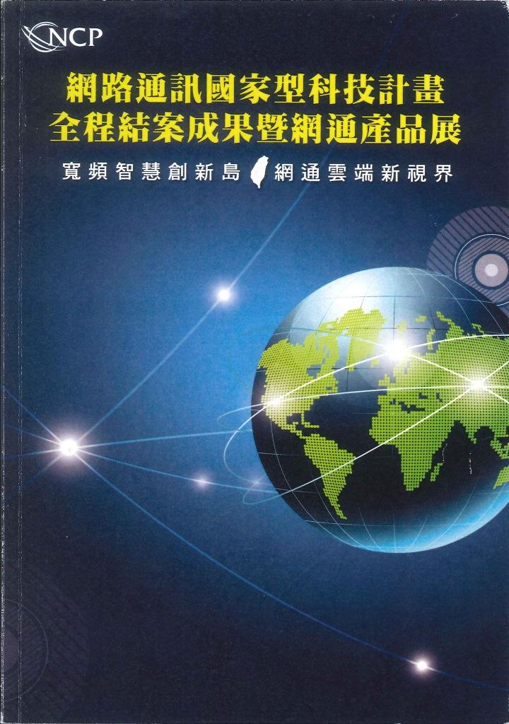 網路通訊國家型科技計畫全程結案成果暨網通產品展:寬頻智慧創新島 網通雲端新視界