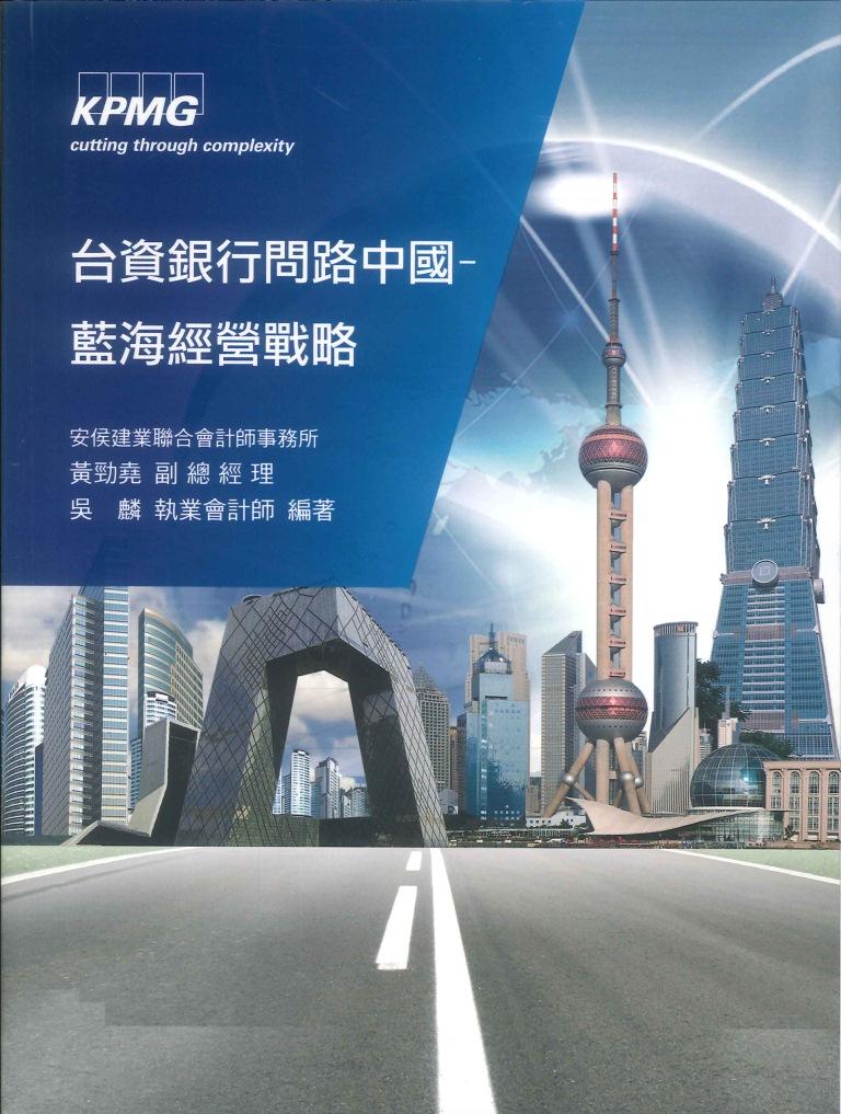 台資銀行問路中國:藍海經營戰略