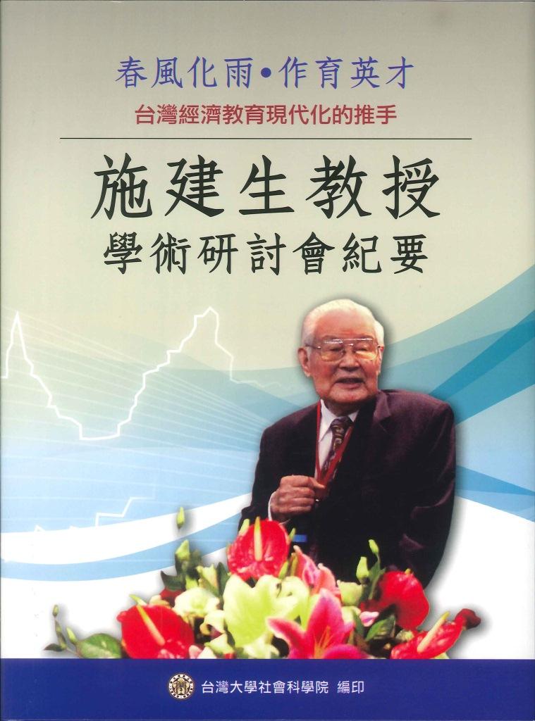 施建生教授學術研討會紀要:春風化雨‧作育英才:台灣經濟教育現代化的推手