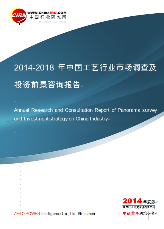 2014-2018年中国工艺行业市场调查及投资前景咨询报告 [電子書]=Annual research and consultation report of panorama survey and investment strategy on China industry
