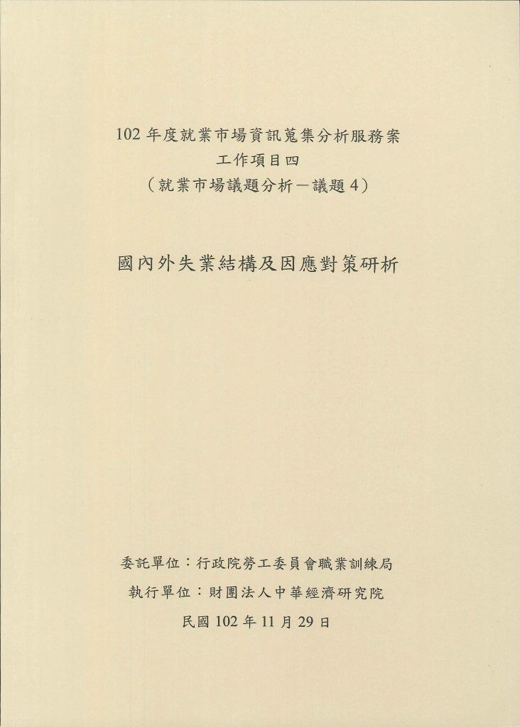 國內外失業結構及因應對策研析