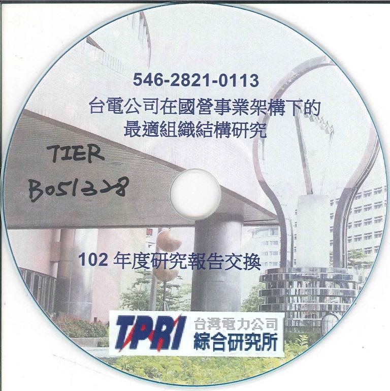 台電公司在國營事業架構下的最適組織結構研究 [光碟]