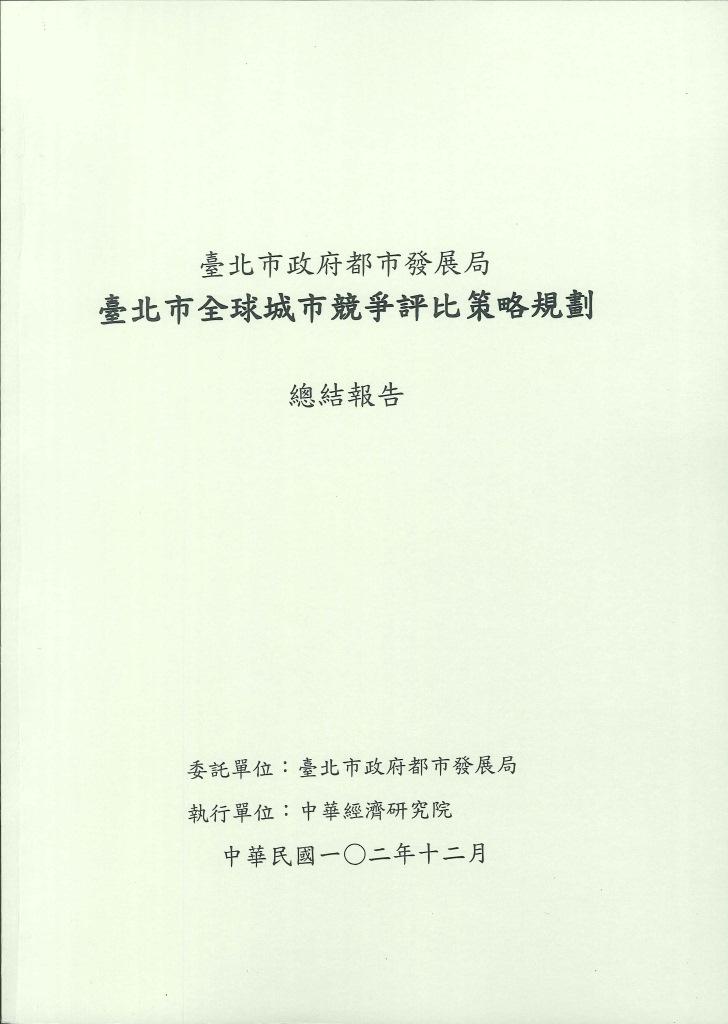臺北市全球城市競爭評比策略規劃:總結報告