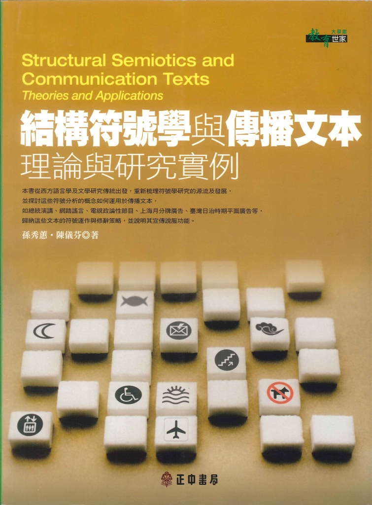 結構符號學與傳播文本:理論與硏究實例=Structural semiotics and communication texts: theories and applications
