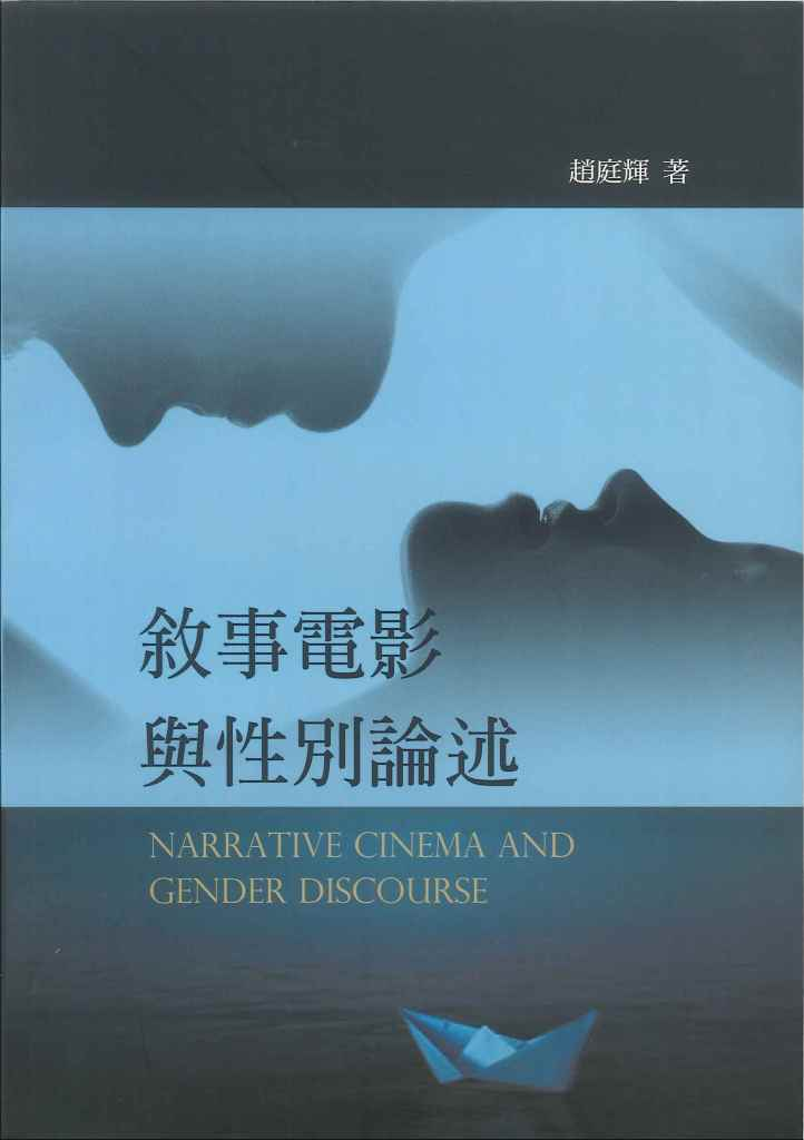 敘事電影與性別論述=Narrative cinema and gender discourse