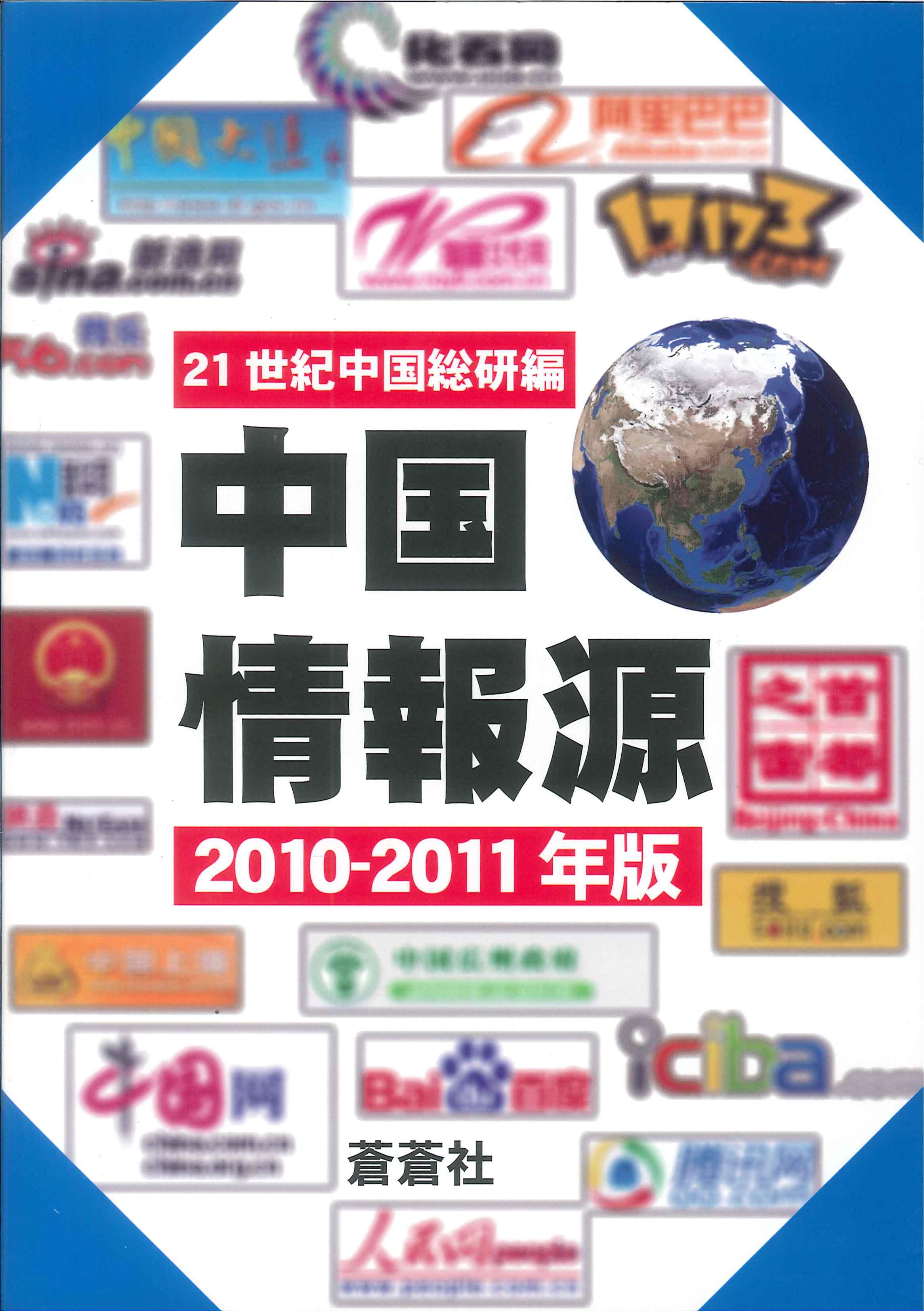 中国の情報源.2010-2011年版