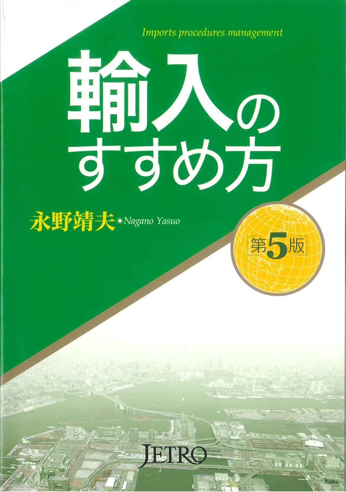 輸入のすすめ方=Imports procedures management