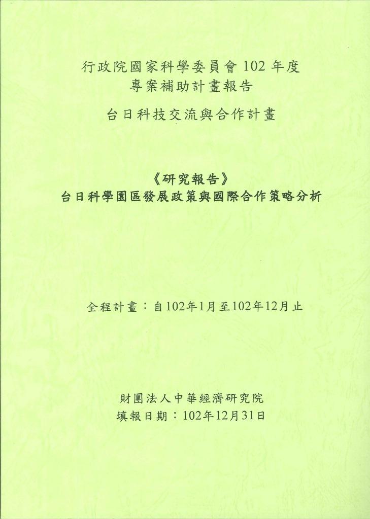 台日科學園區發展政策與國際合作策略分析