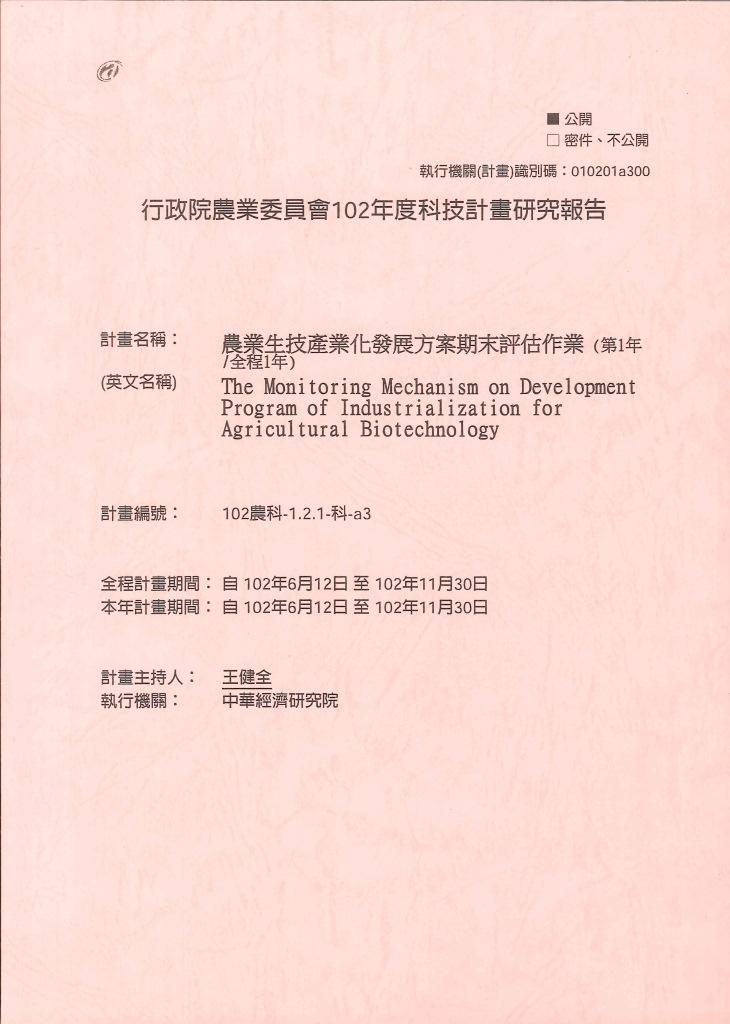 102年度「農業生物技術產業化發展方案」期末評估報告