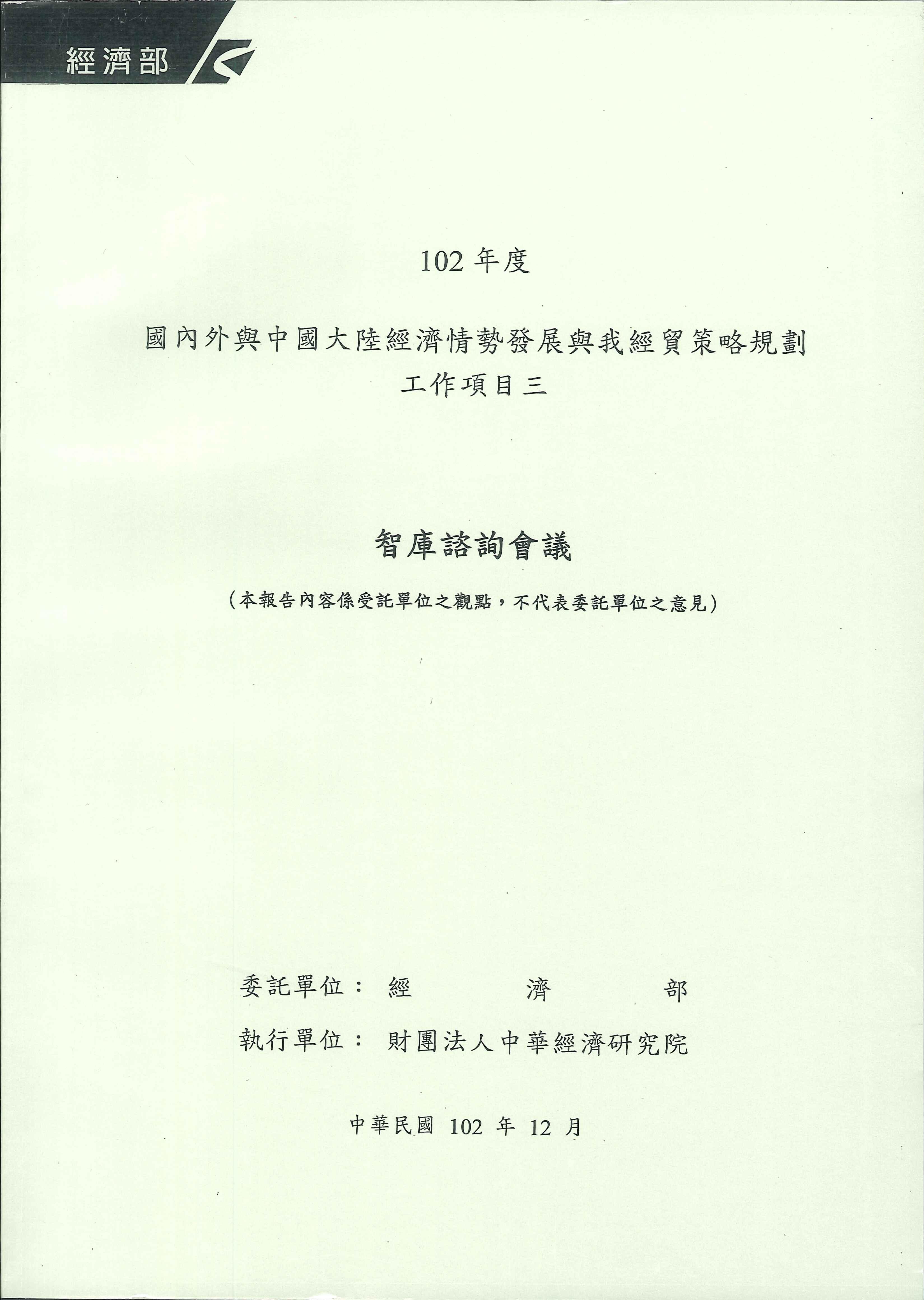 國內外與中國大陸經濟情勢發展與我經貿策略規劃.智庫諮詢會議.工作項目三