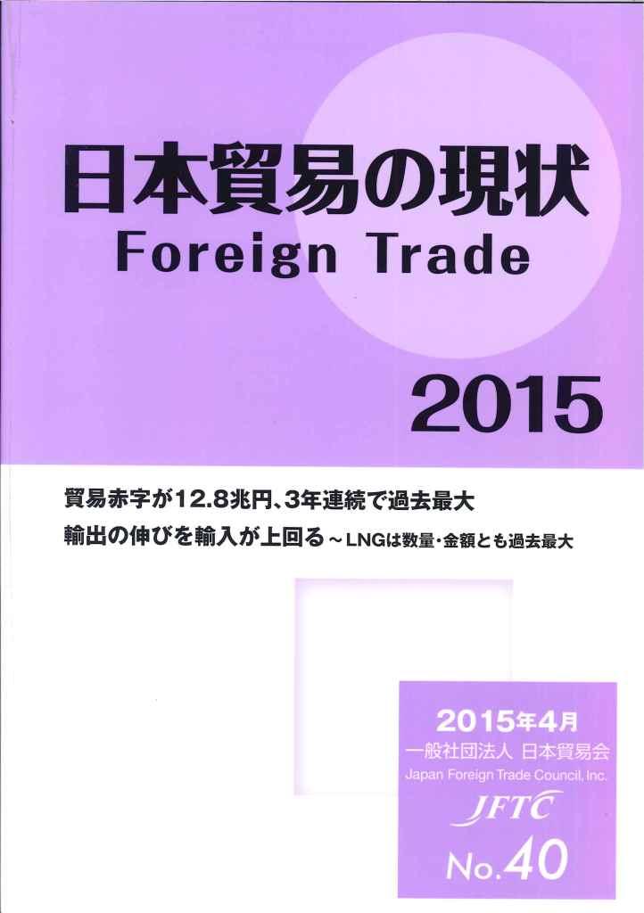 日本貿易の現状=Foreign trade