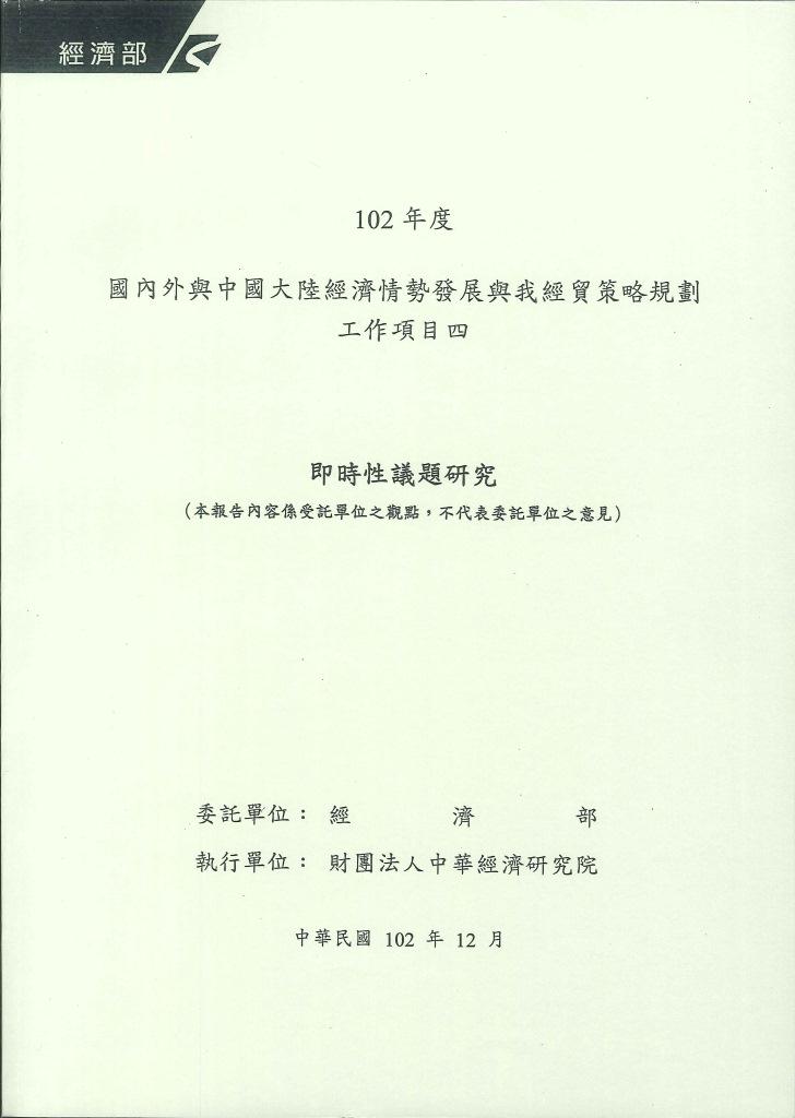 國內外與中國大陸經濟情勢發展與我經貿策略規劃.即時性議題研究.工作項目四