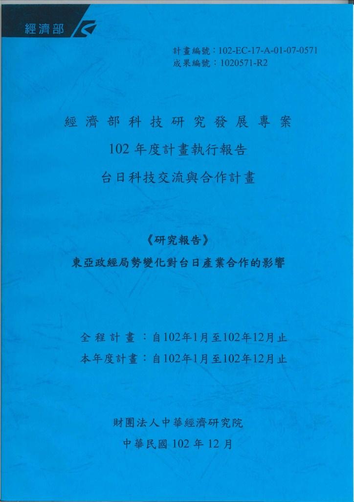 東亞政經局勢變化對台日產業合作的影響