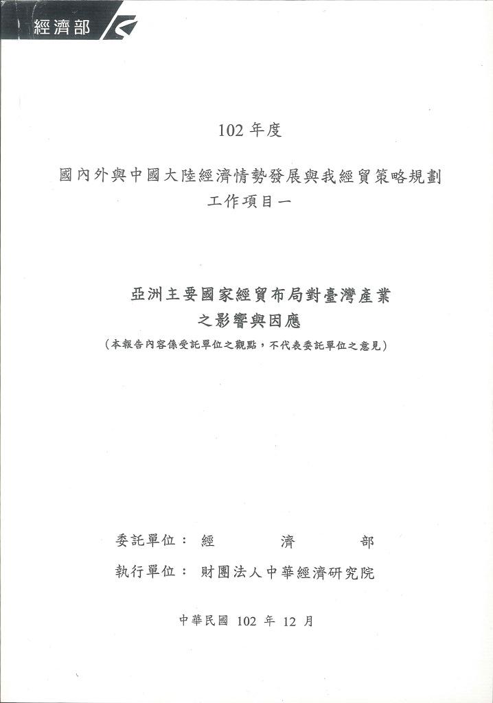 亞洲主要國家經貿布局對臺灣產業之影響與因應