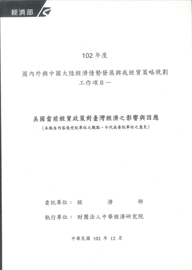美國當前經貿政策對臺灣經濟之影響與因應