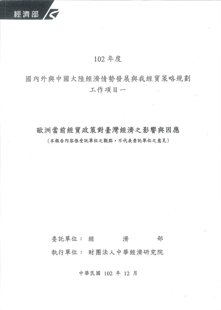 歐洲當前經貿政策對臺灣經濟之影響