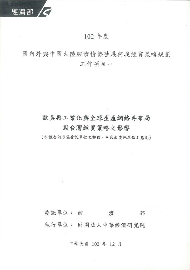 歐美再工業化與全球生產網絡再布局對台灣經濟之影響