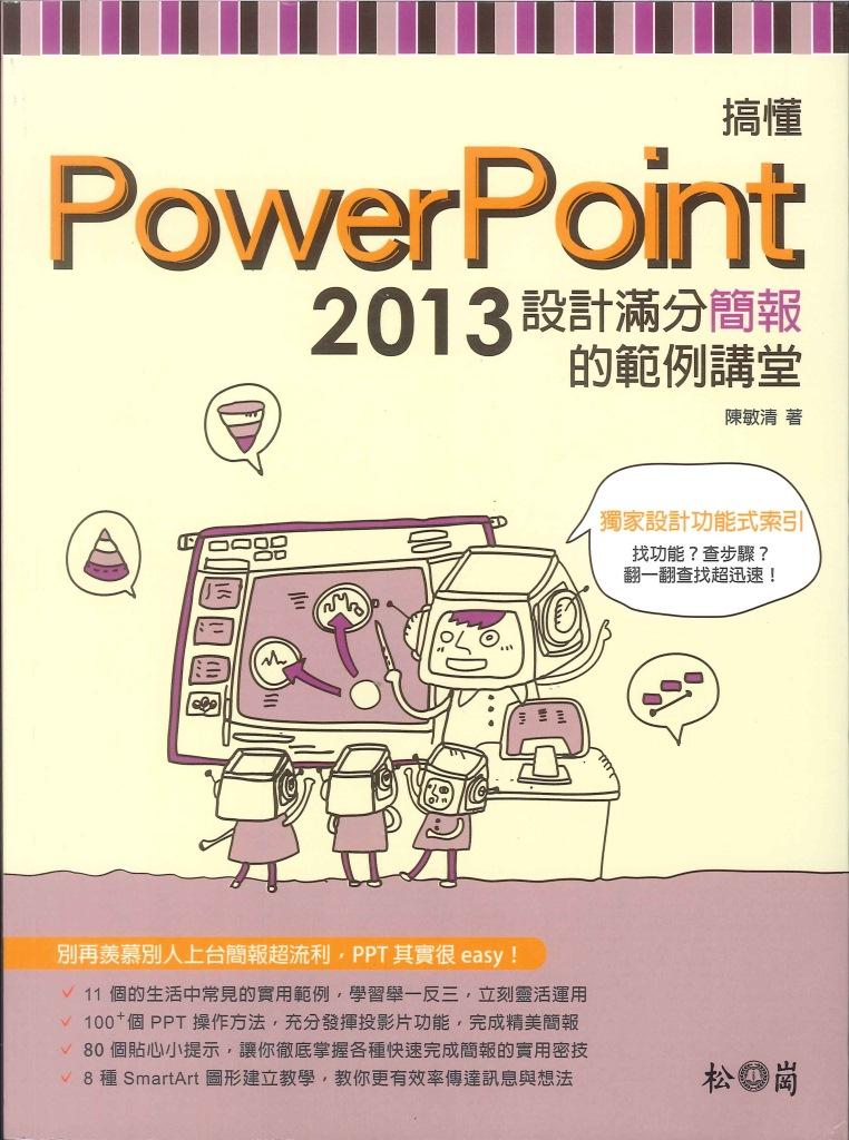 搞懂PowerPoint 2013:設計滿分簡報的範例講堂