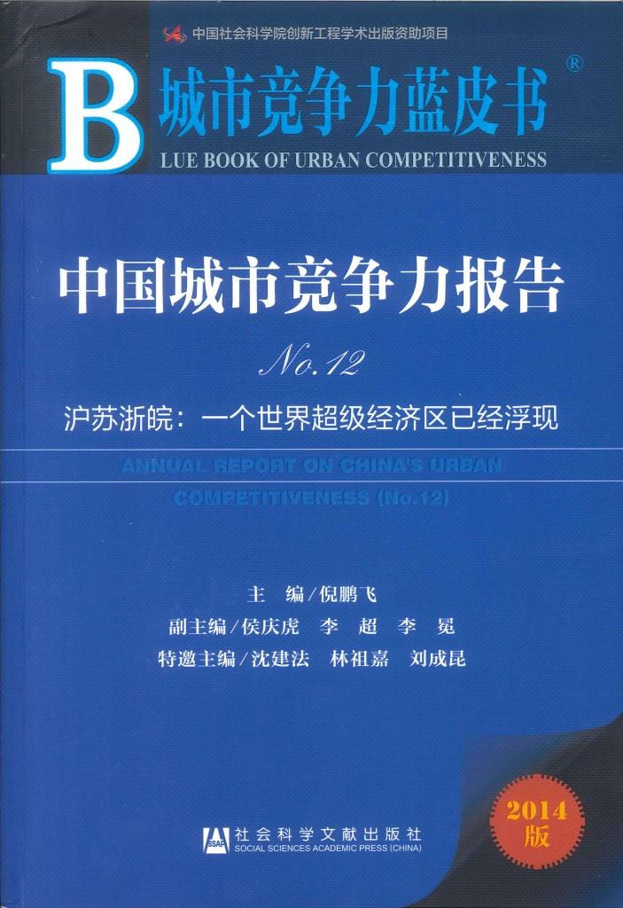 中国城市竞争力报告.沪苏浙皖:一个世界超级经济区已经浮现.12=Annual report on China