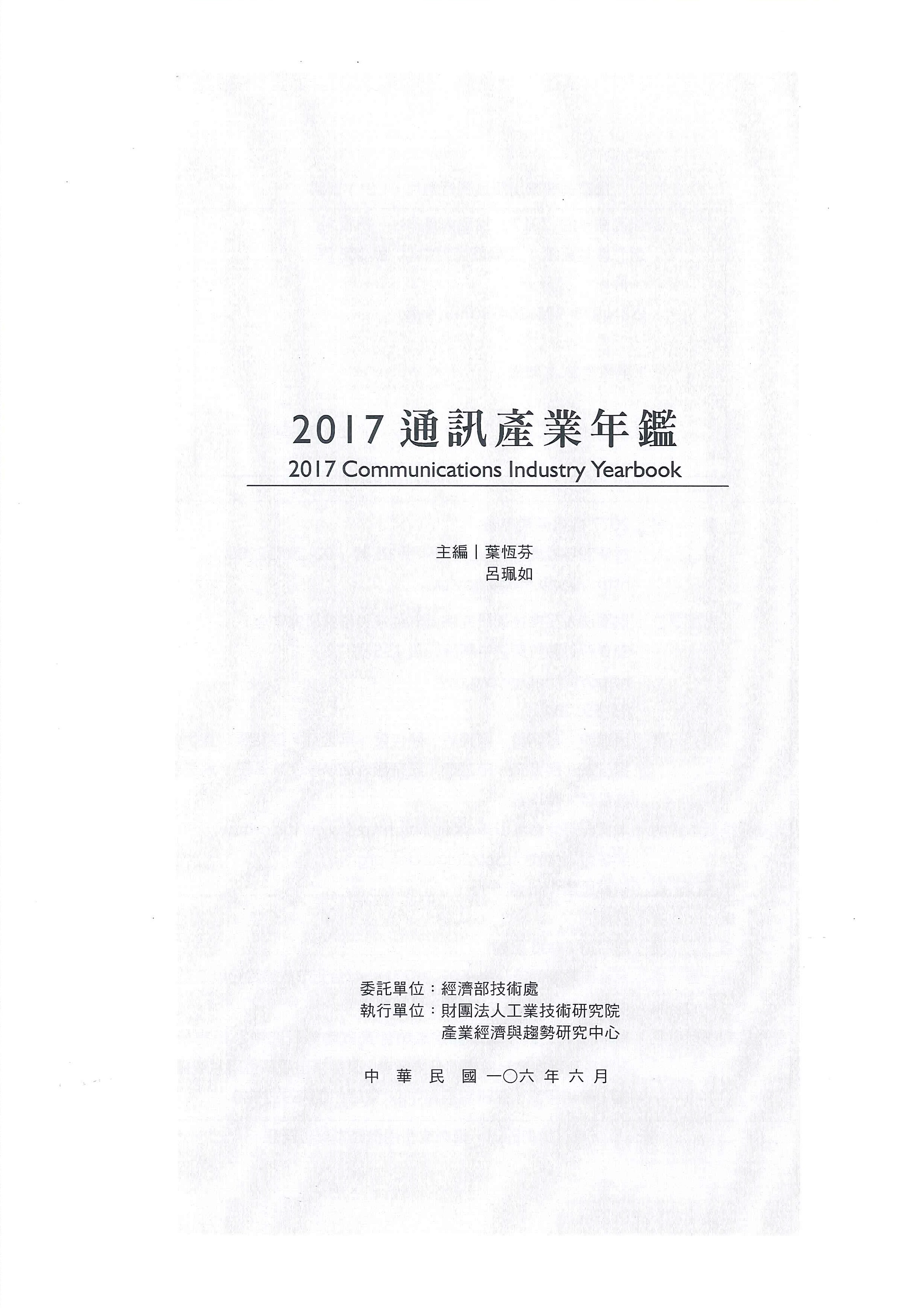通訊產業年鑑=Communications industry yearbook