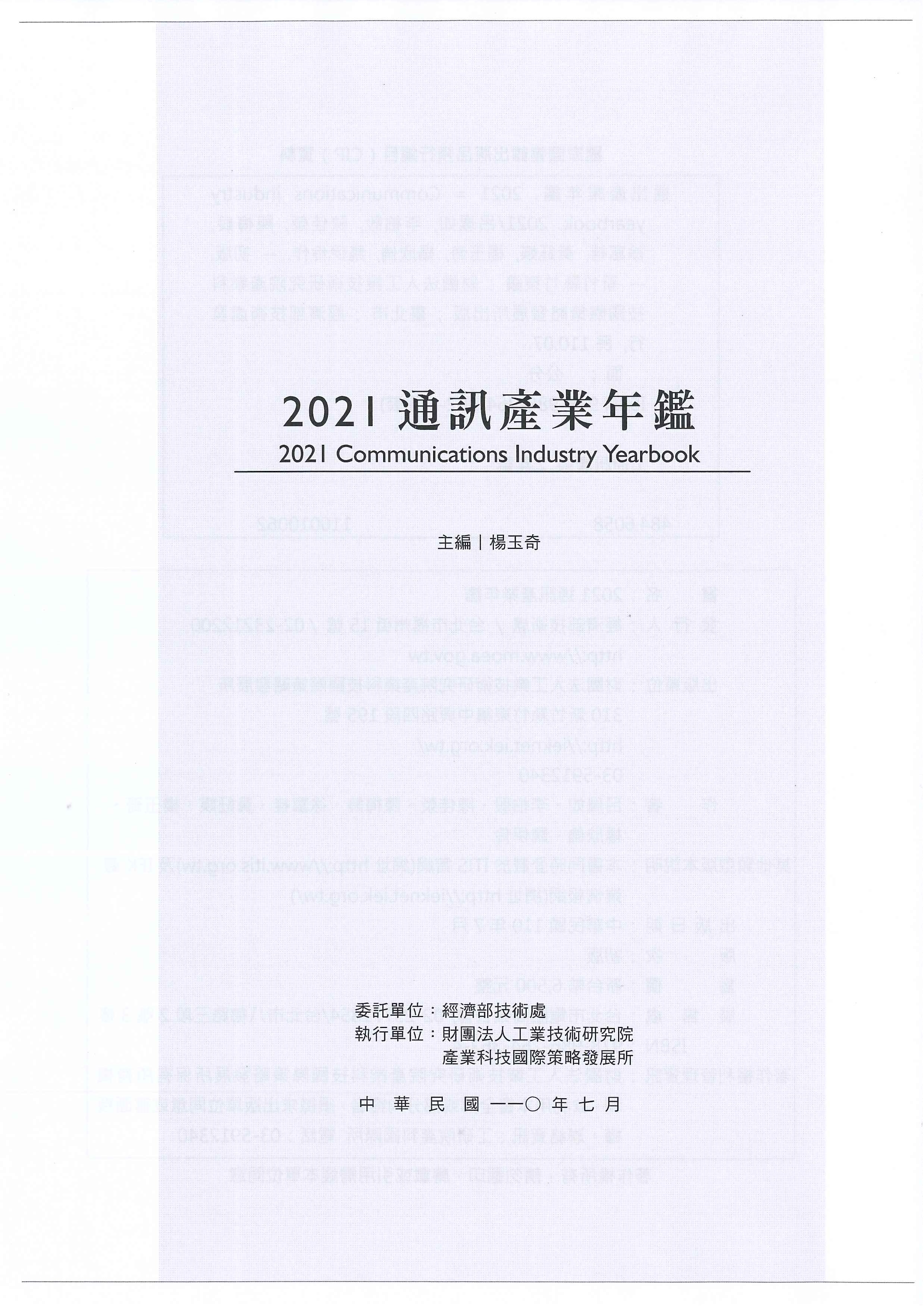 通訊產業年鑑=Communications industry yearbook