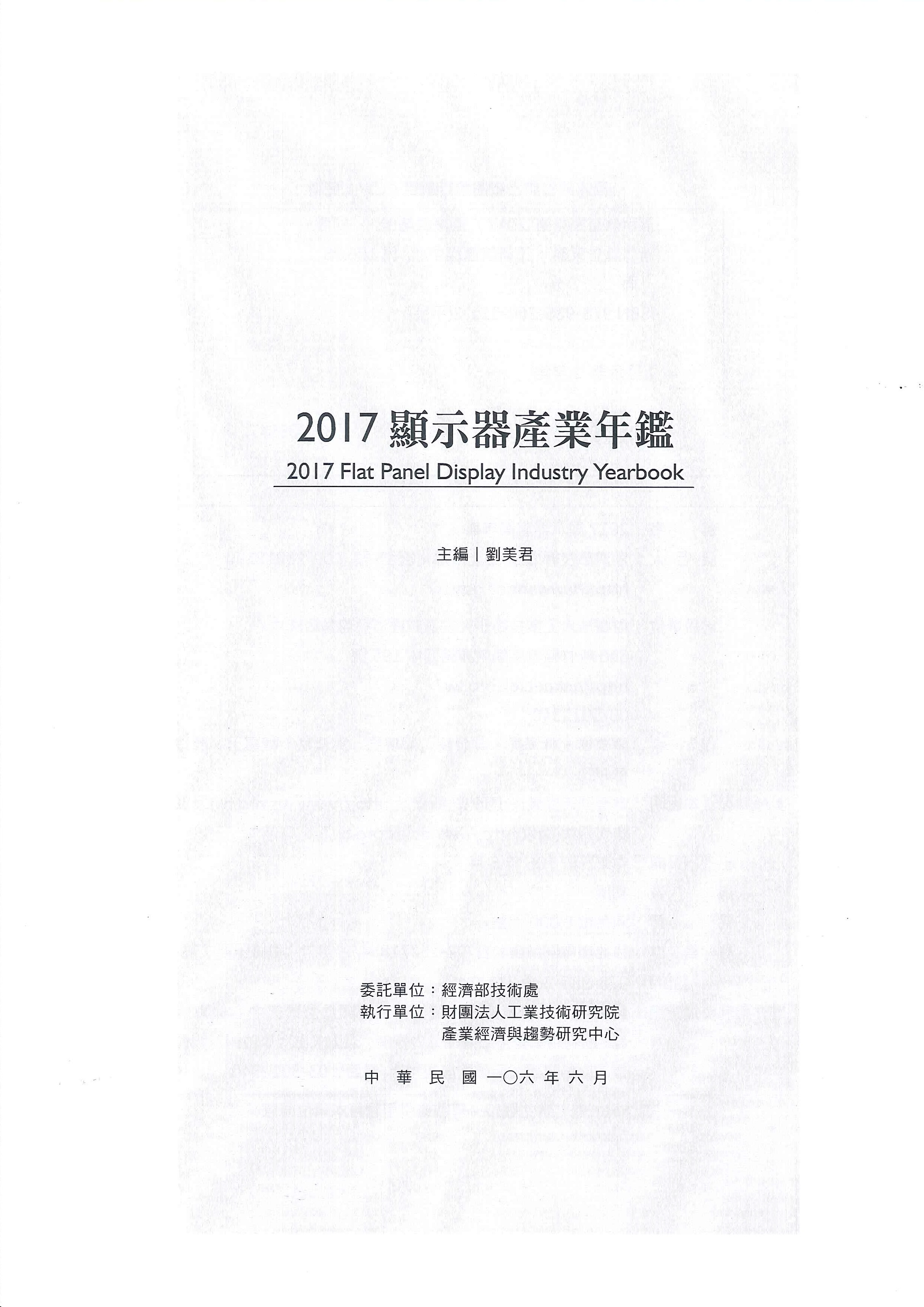 顯示器產業年鑑=Flat panel display industry yearbook