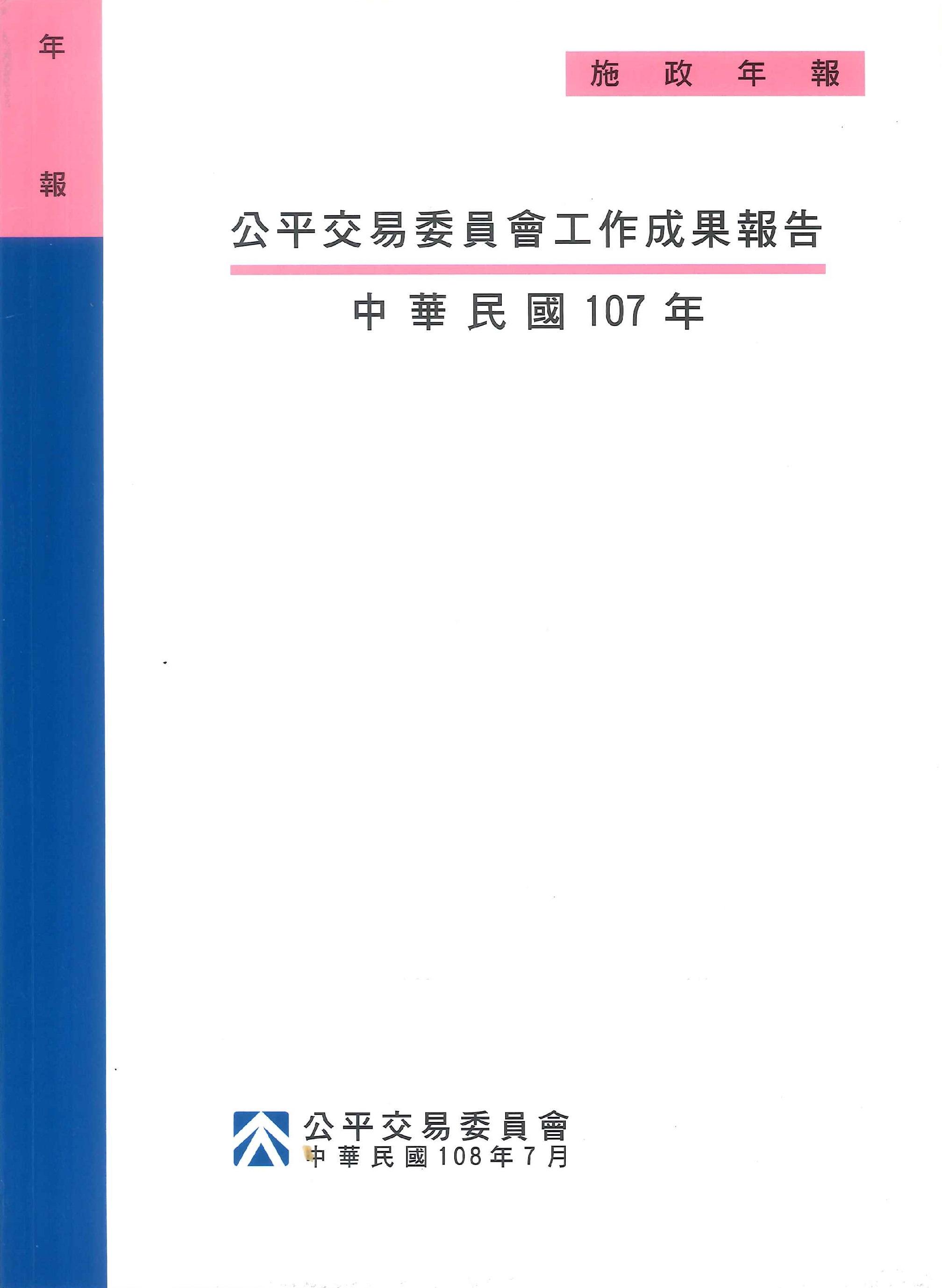 公平交易委員會工作成果報告:施政年報