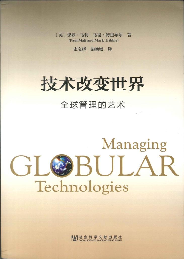 技术改变世界:全球管理的艺术
