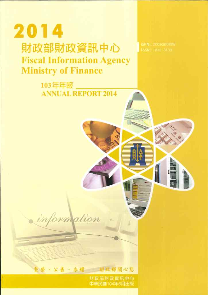 財政部財政資訊中心:年報=Fiscal Information Agency, Ministry of Finance : annual report