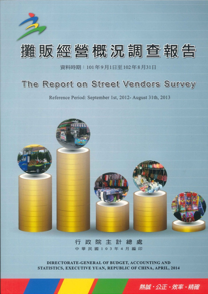 攤販經營概況調查報告