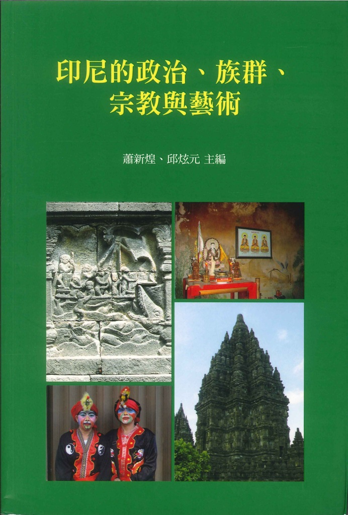 印尼的政治、族群、宗教與藝術=Politics, ethnicity, religions and art in Indonesia