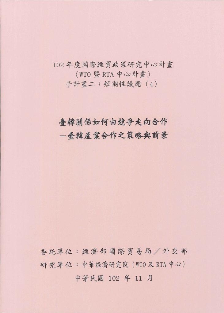 臺韓關係如何由競爭走向合作:臺韓產業合作之策略與前景