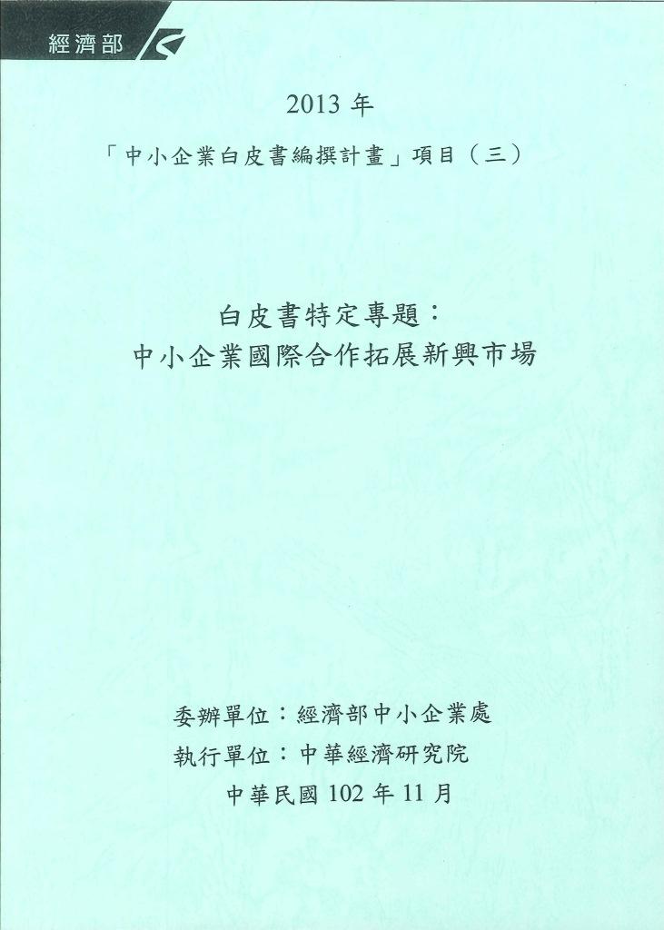 白皮書特定專題:中小企業國際合作拓展新興市場