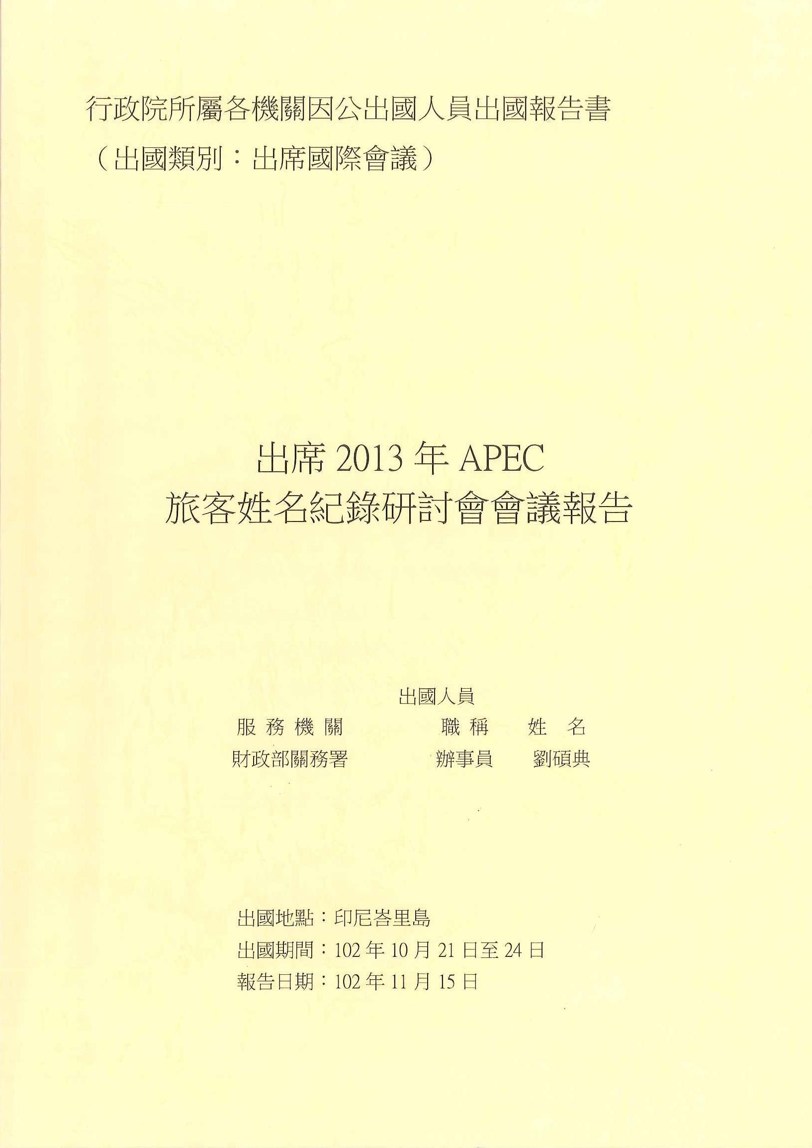 出席2013年APEC旅客姓名紀錄研討會會議報告