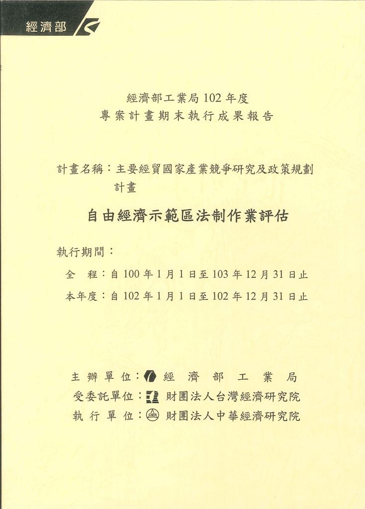 自由經濟示範區法制作業評估