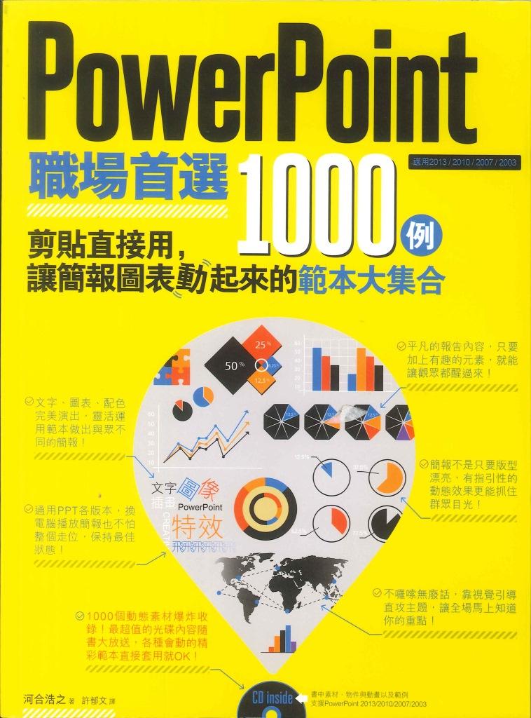 "PowerPoint職場首選1000例:剪貼直接用, 讓簡報圖表""動""起來的範本大集合"