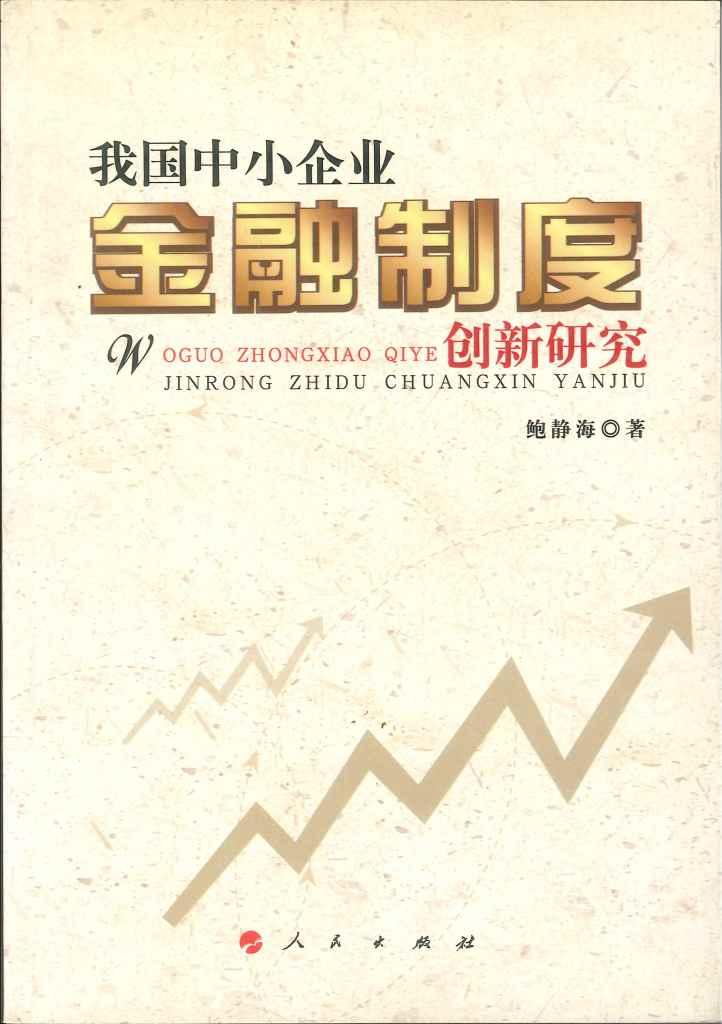我国中小企业金融制度创新研究