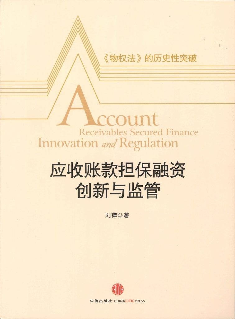 应收账款担保融资创新与监管:《物权法》的历史性突破=Account receivables secured finance innovation and regulation