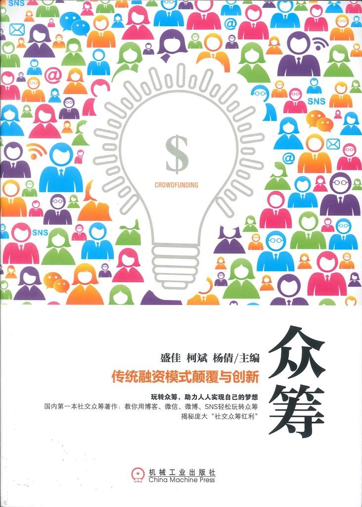 众筹:传统融资模式颠覆与创新=Crowdfunding