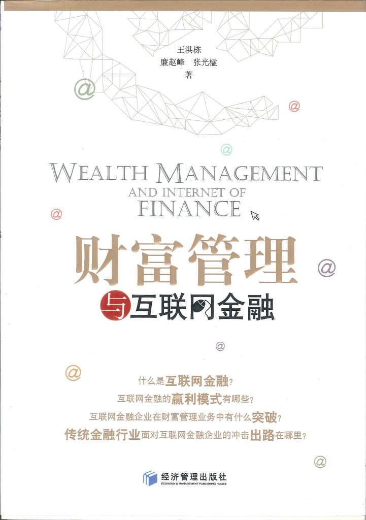 财富管理与互联网金融=Wealth management and internet of finance