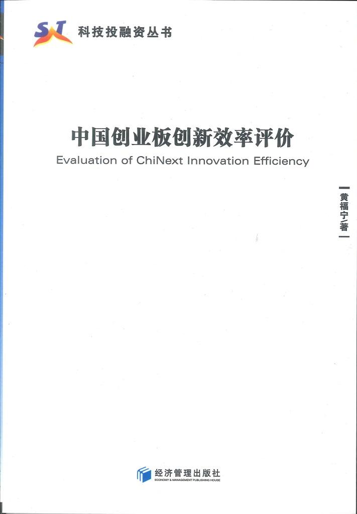 创业者性格特质与中国中小企业国际创业策略研究