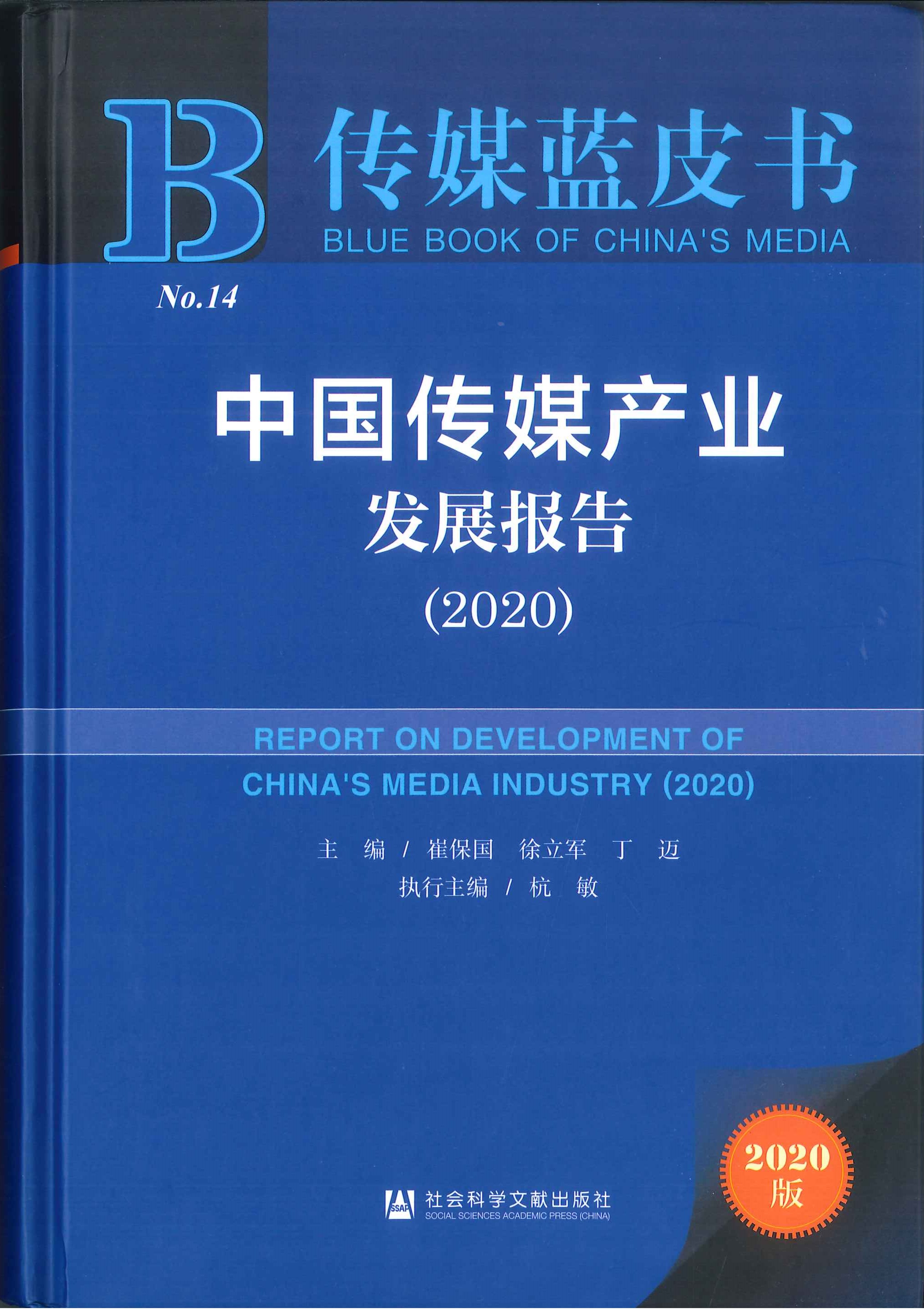 中国传媒产业发展报告=Report on development of China
