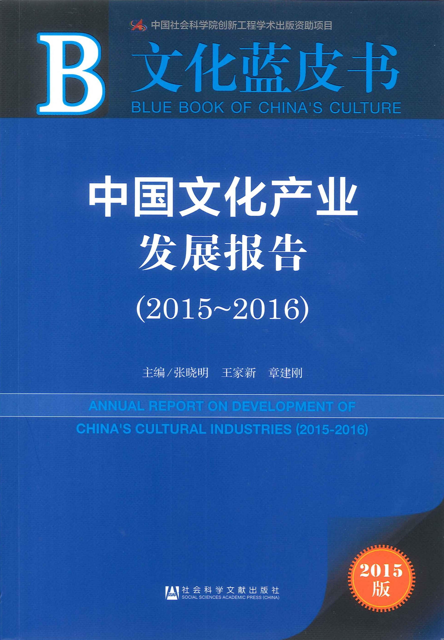 中国文化产业发展报告=Annual report on development of China